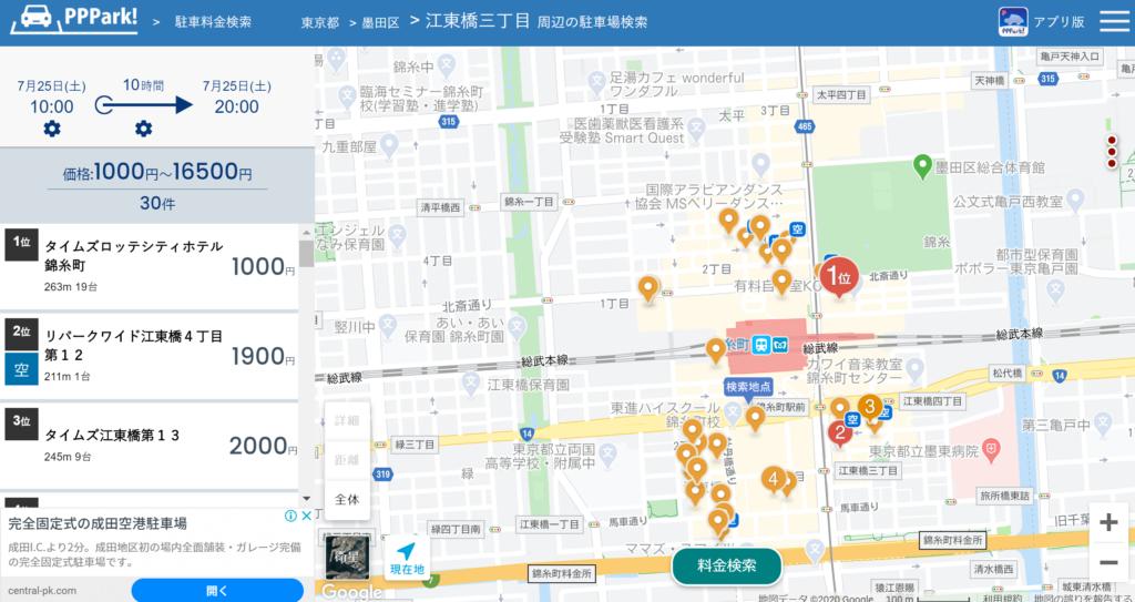 錦糸町駐車料金検索画像