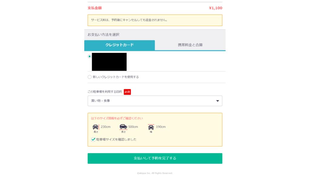 支払い画面の画像