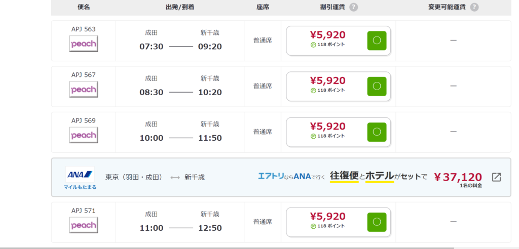 航空券の検索画像