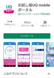 お試しUQmobileアプリの画像