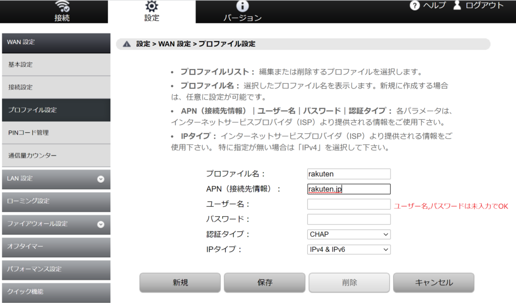 W05プロファイル画面