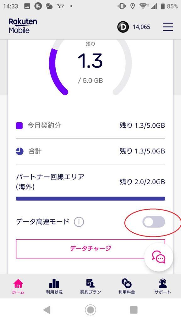 my楽天モバイル画面