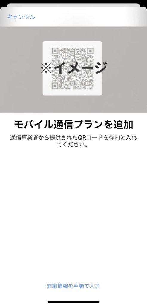 QRコードの読み込み画面