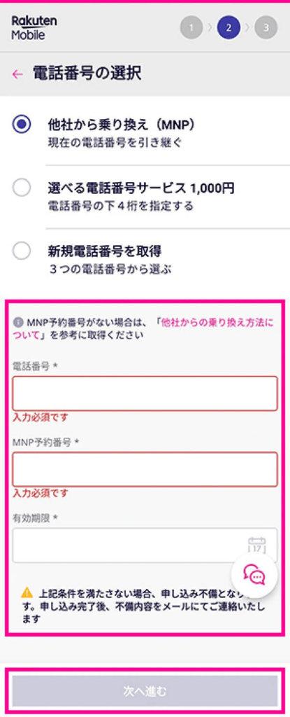 楽天モバイルMNP申し込み画面
