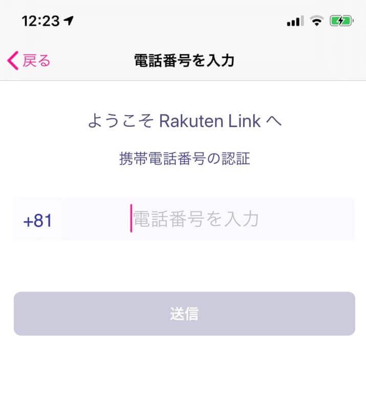 Link電話番号入力画面
