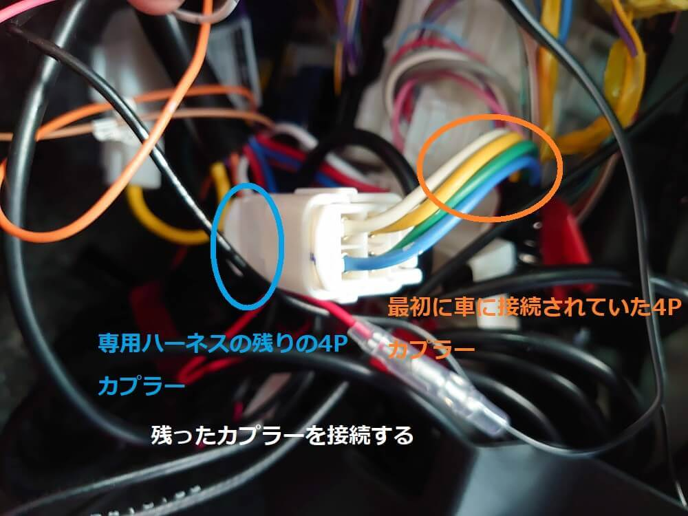 $Pカプラー接続の画像