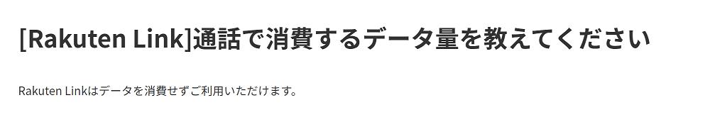 Rakuten Linkデータ量の画像