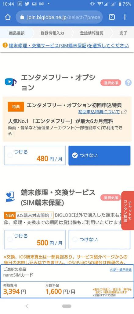 BIGLOBEモバイル申し込み画面2